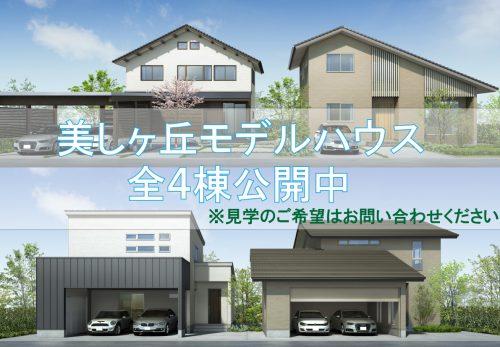 全4棟のモデルハウスが公開中