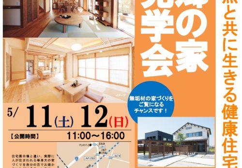 4/27 富山テレビで「郷の家」が紹介されます