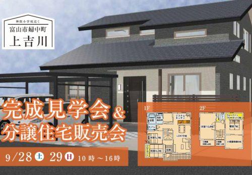 9/28,29 完成見学会&分譲住宅販売会を開催します