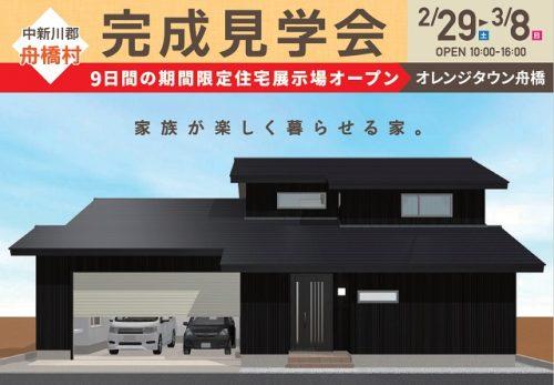 2/29~ 9日間連続見学会開催 in舟橋村