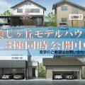 全3棟のモデルハウスが公開中