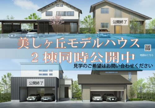 全2棟のモデルハウスが公開中